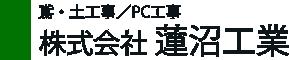 株式会社 蓮沼工業